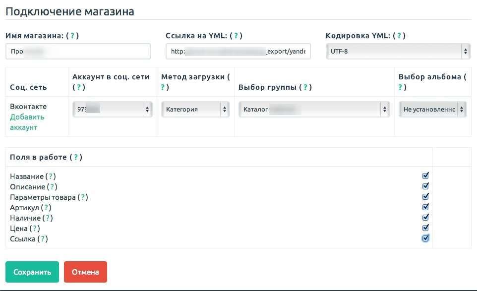 Відмінне рішення по створенню вітрини інтернет-магазину в VK