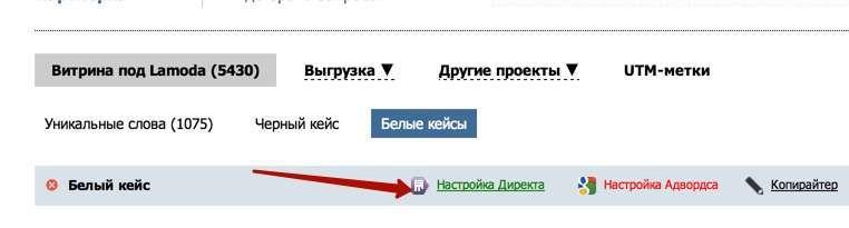 Keysa.ru — унікальний помічник по роботі з контекстом у Директе і Adwords