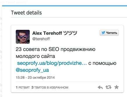 Експеримент по рекламі в твіттер акаунті @terehoff