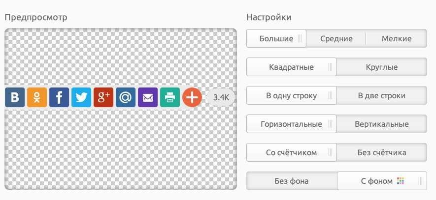 Кнопки Pluso для вебмайстра