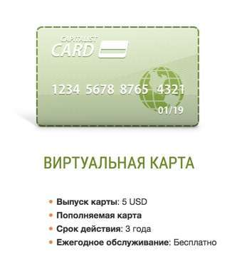 Пластикові і віртуальні картки Capitalist Visa Prepaid