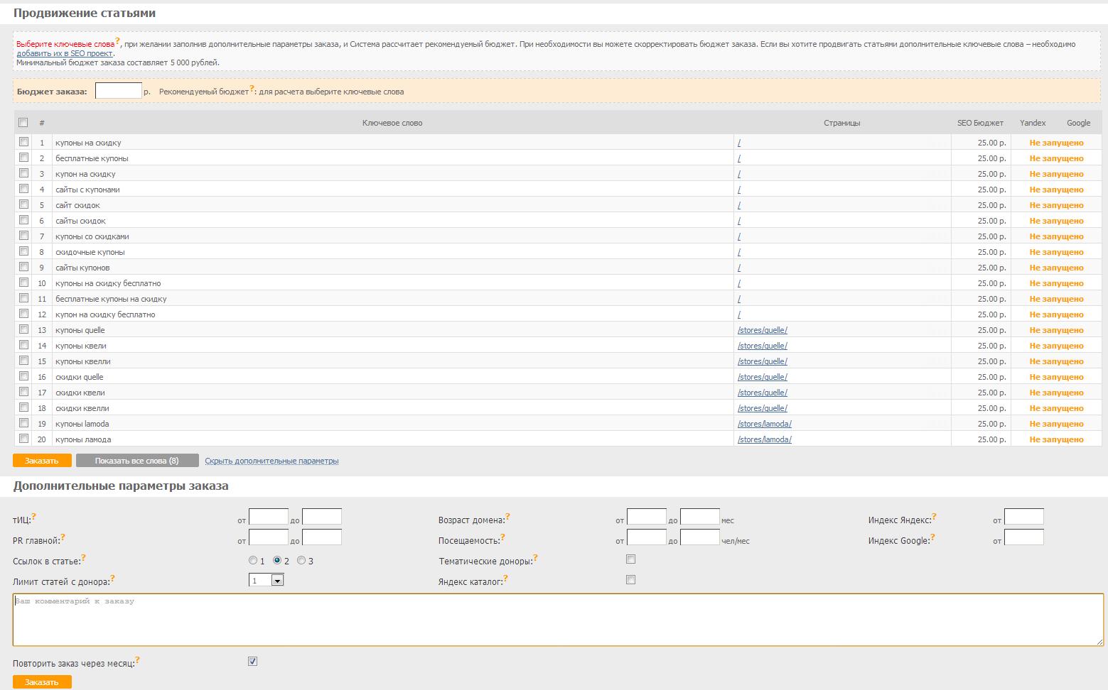 WebArtex очима оптимізатора — частина 2