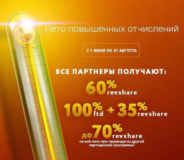 Вибуховий пропозицію від BINPARTNER: до 70% Revenue Share на все літо!