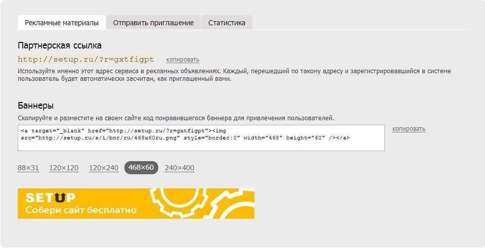 Солодка партнерка від Setup.ru: до 1150 рублів за користувача