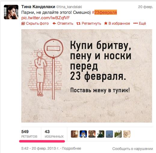Приклад отримання трафіку з твіттера 23 лютого