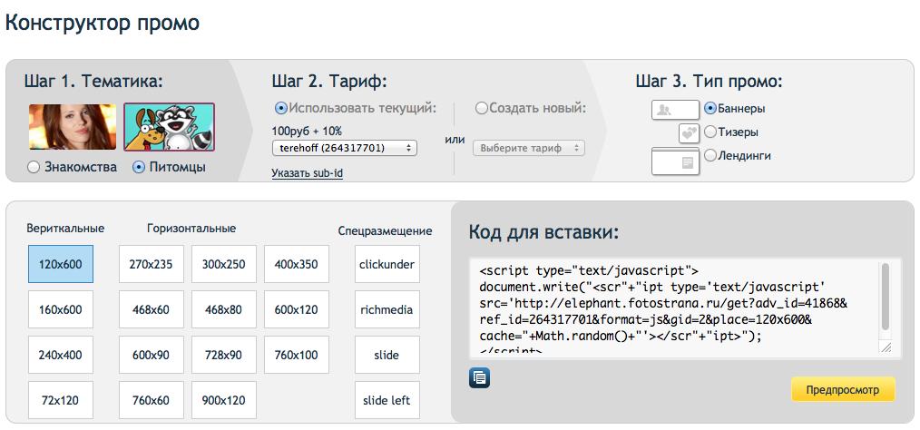 Монетизація «знакомственного» трафіку через fotocash.ru