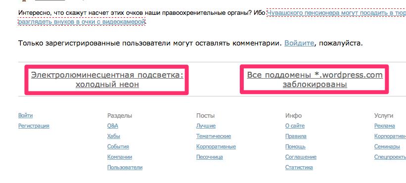 Формат внутрішньої перелінковки на сайті — корисні або зручні?