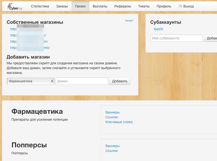 Ru фарма ще жива — дивимося cyberjay.org