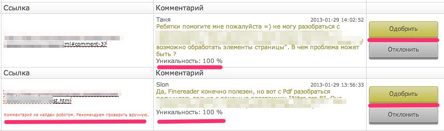 Як наповнити свіжий сайт коментарям — qcomment.ru