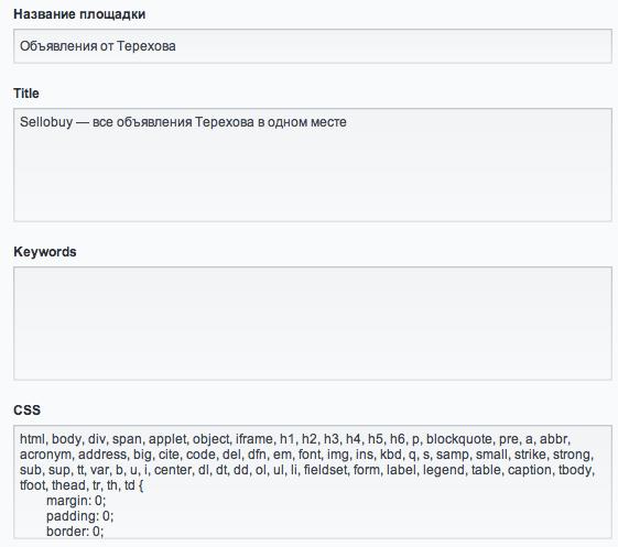 Ринок классифайдов і сервіс SelloBuy, користувачам задоволення, вебмайстрам профіт