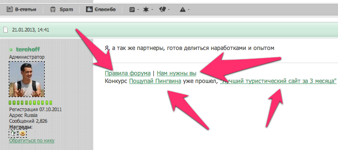 Сила посилань в підписах з форумів для просування сайту