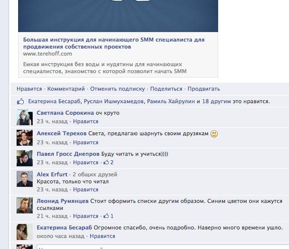 А facebook тим часом дуже навіть нічого))) + оголошення