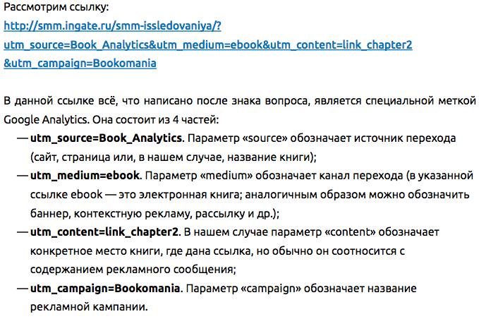 Огляд книги «Як збільшити продажі з сайту. Веб-аналітика в деталях»